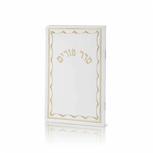 Seder   Purim Laminate