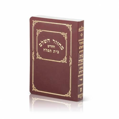 Machzorim Pocket 3 Regollim Laminate
