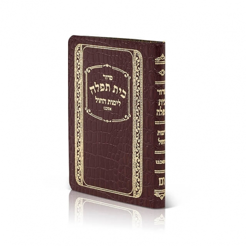 Siddur Pocket Chol Soft cover
