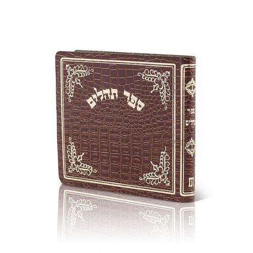 Tehilim Album Soft cover