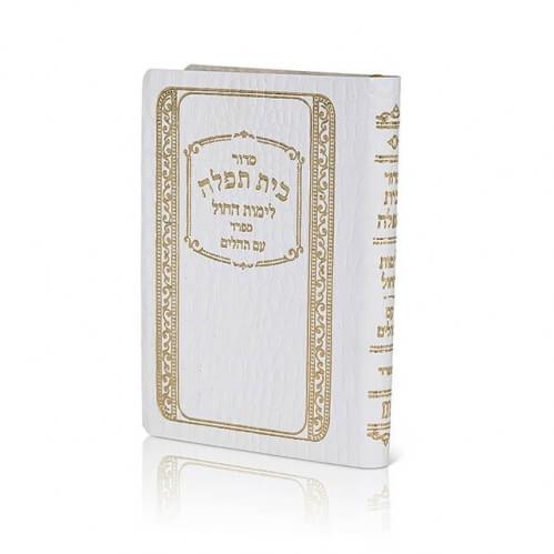 Siddur Pocket Chol w Tehilim Soft C'
