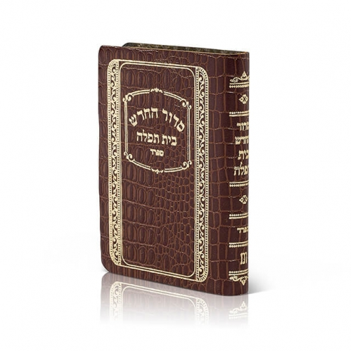 Siddur Shabbat/Chol Pocket Soft C'