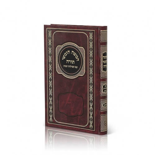 Shul Chumash  Large Hard Cover