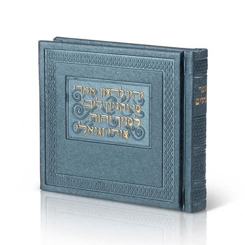 Tehillim Album Leatherette p.u