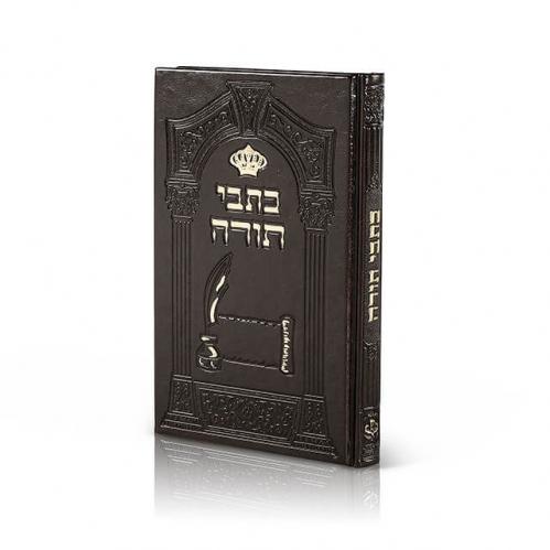 Kitvey Torah Leatherette p.u