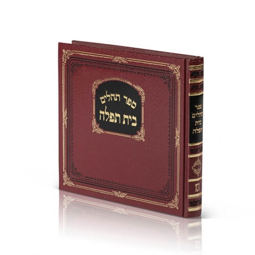 Tehillim  Album  Large Hard Cover