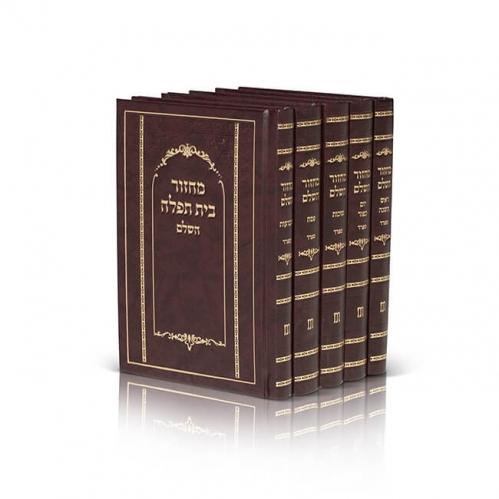 Machzorim Medium 5 Vol  Hard Cover