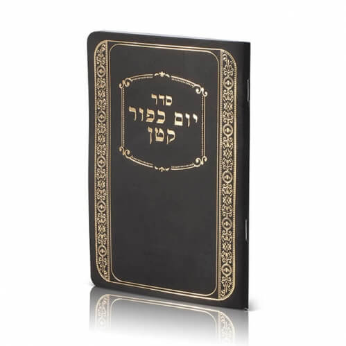 Seder Yom Kipur Small Medium Laminate