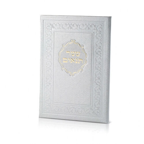 Shtar Tenaim Hard Cover