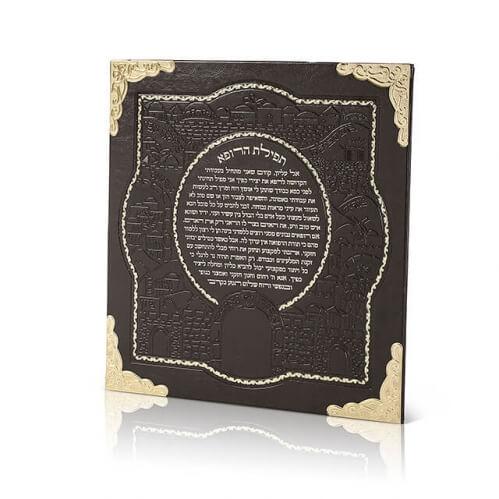 Birkat Harofeh Leatherette p.u Wool Sign