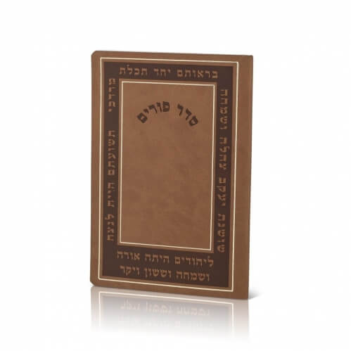 Seder  Purim p.u Soft