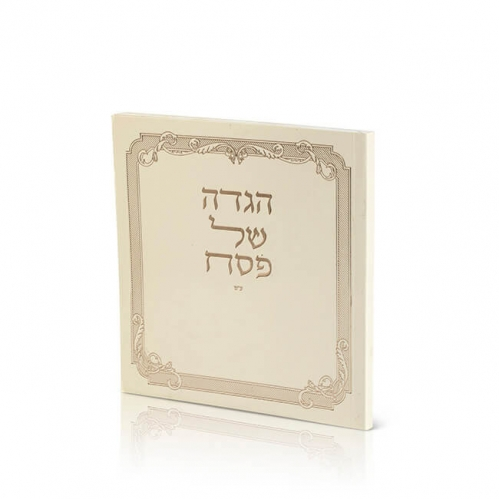 Haggadah  Laminate Square