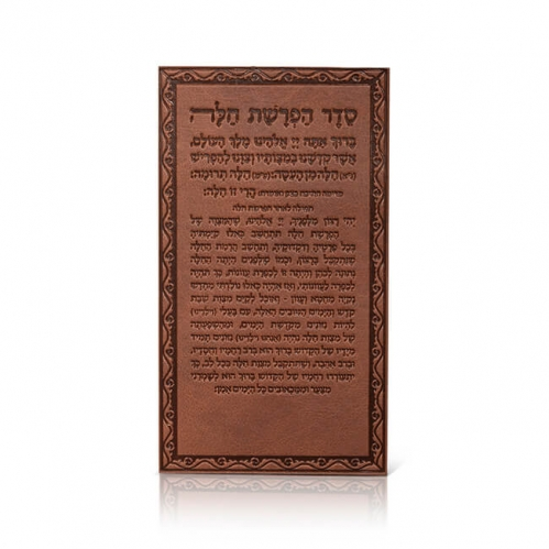 Magnet p.u Hafrashat Chalah