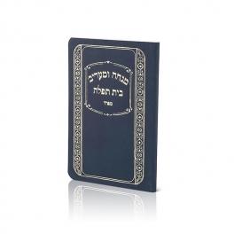 Pocket Mincha & Maariv Laminate