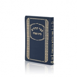 Tehilim Pocket w Birkon  Laminate