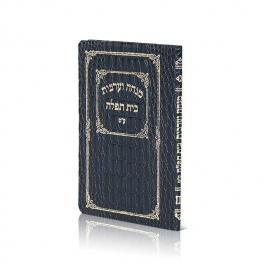 Pocket Size Mincha & Maariv Soft C'