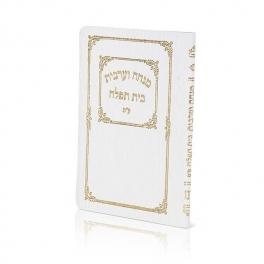 Pocket Mincha & Maariv Soft C'