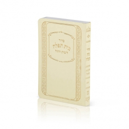 Siddur Chol Pocket  Laminate