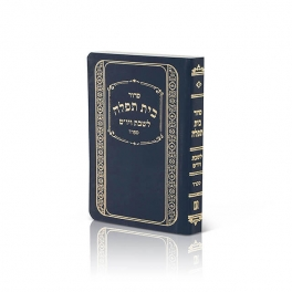 Siddur Shabbat/Y't Pocket  Laminate