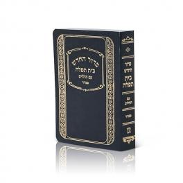 New Siddur Shabbat/Chol  Pocket  Leatherette