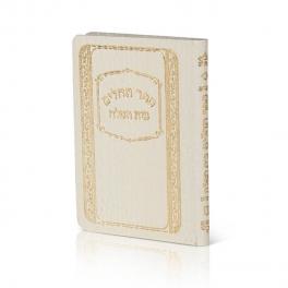 Tehilim w Birkon Pocket Leatherette Soft c