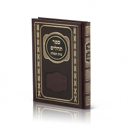 Tehilim Medium Hard Cover