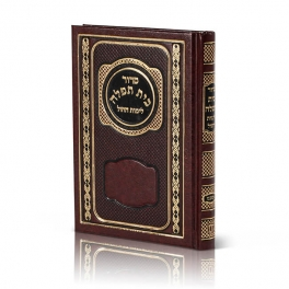 Siddur Medium Chol Hard Cover
