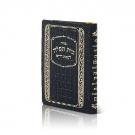 Siddur Shabbat/Y't Pocket Soft Cover