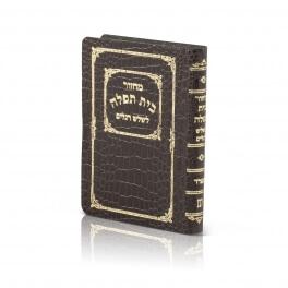 Machzorim  Soft C' Pocket 3 Regalim