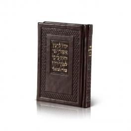 Tehilim Pocket  Leatherette Antique