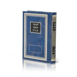 Torah w/Rashi  Large HArd Cover