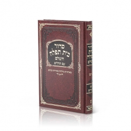Shul Siddur Large hard Cover