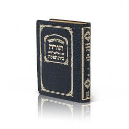 Torah Pocket Size  Soft Cover