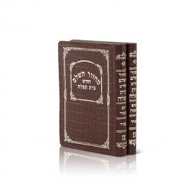 Machzorim Pocket   Soft C'