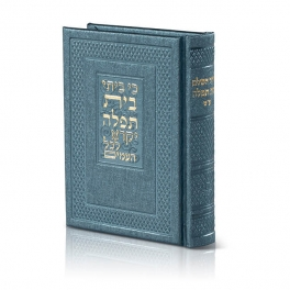 Siddur Medium Leatherette p.u
