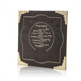 Birkat Habayit Leatherette p.u Wall Sign