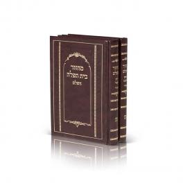 Machzorim Medium  2 vol Hard Cover