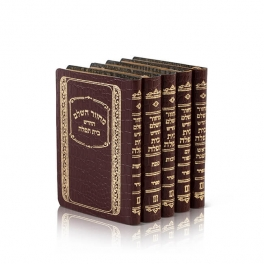 Machzorim Pocket   5 Vol Soft C'