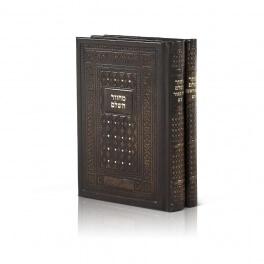 Machzorim Medium 2 vol Leatherette