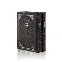 Machzorim Medium 2 vol Leatherette  2 Tone