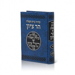 Siddur Har Tzyon Pocket Size Haed Cover