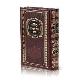 Machzorim Large 2 vol Hard Cover